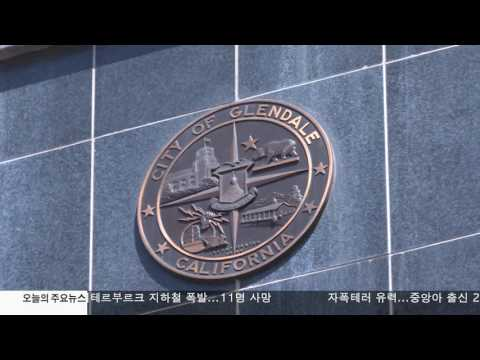 글렌데일, 'ICE 협조 안해' 결의안 채택 4.03.17 KBS America News