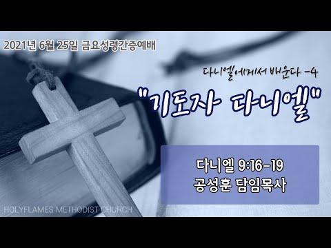 """2021년 6월 25일 금요성령간증예배 """"기도자 다니엘"""""""