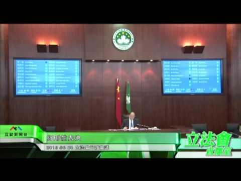 細則性討論及表決《修改第7斜杠 2003 ...