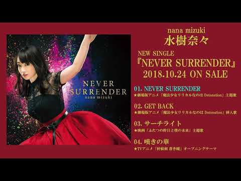 水樹奈々「NEVER SURRENDER」試聴動画