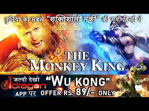 🔥The Monkey King Full HD Hindi Movie 2020