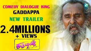 Kantri Boys Gaddappa  New Kannada Movie Trailer | S Raju | Kantri Boys Kannada Movie 2017