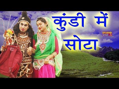 Video Kundi Me Sota | Bhole Baba Haryanvi DJ Songs 2018 | M Star | Jatin Samalpuriya | Mahi Chauhan download in MP3, 3GP, MP4, WEBM, AVI, FLV January 2017