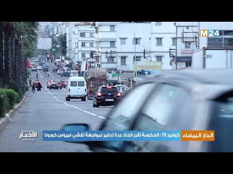 الدار البيضاء: كوفيد 19.. الحكومة تقرر اتخاذ عدة تدابير لمواجهة تفشي فيروس كورونا