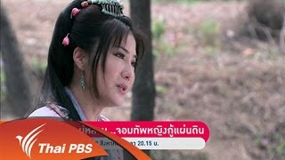 เร็วๆ นี้ที่ Thai PBS - เร็วๆนี้ที่ Thai PBS 30 ก.ค. – 5 ส.ค. 58