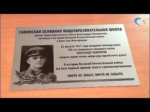Савинская школа теперь носит имя Александра Панкратова