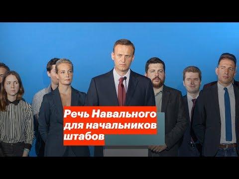 Речь Навального на Штабиконе