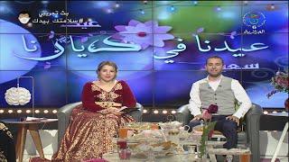 """""""عيدنا في ديارنا 2 """" مع  سلوى زريزر و عبد الرحيم بوطهرة"""