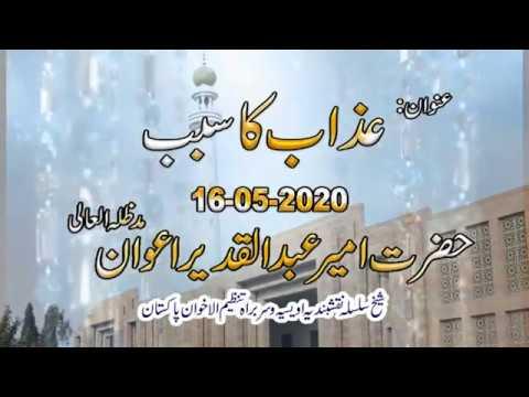 Watch Azaab Ka Sabab YouTube Video