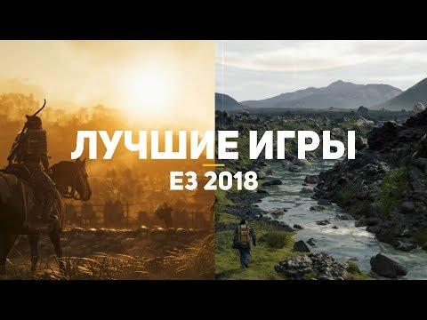 50 лучших игр E3 2018. Часть 1/5 (видео)