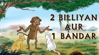 Do Billiyan Aur EK Bandar | Kilkariyan | Hindi Stories For Kids | Bedtime Children Stories | Kahani