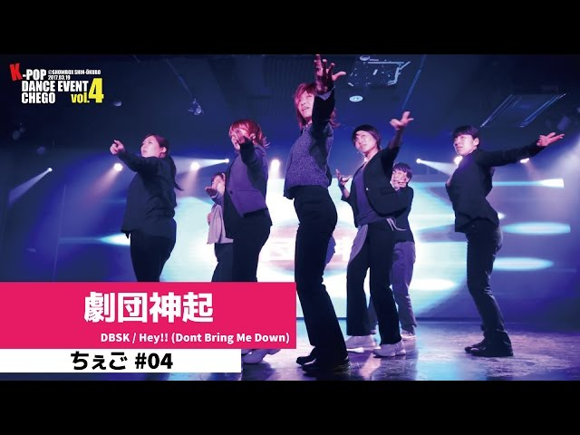 3-6 劇団神起 TVXQ / Hey! (Don't Bring Me Down) 【ちぇご04】kpop cover dance tokyo 동방신기