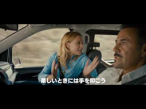 『ボン・ボヤージュ 家族旅行は大暴走』【11/4~】