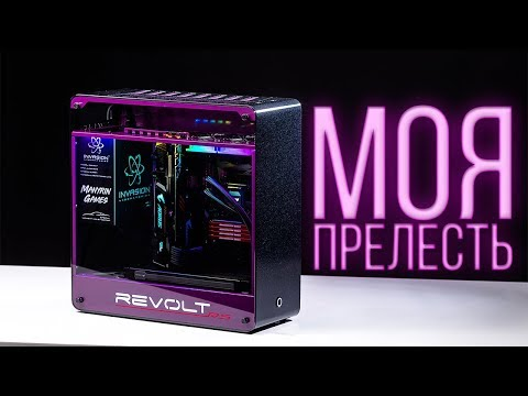 Мой Компьютер Invasion Revolt