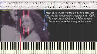 Ты, ты, ты - Киркоров Филипп (Ноты и Видеоурок для фортепиано) (piano cover)