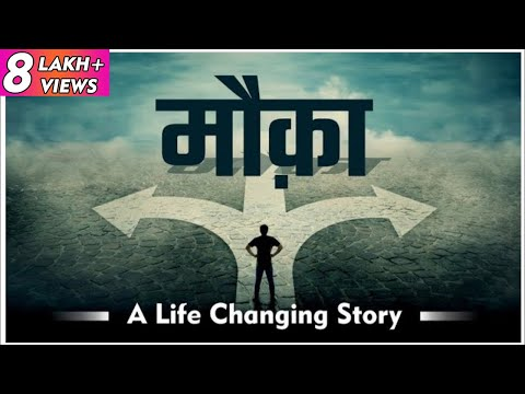 मौक़ा | Opportunity | Life Changing Motivational Story