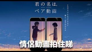 電影《你的名字。》剛剛推出影碟,在日本就跟 Yahoo! Japan 合作,推出「拍住睇」的情侶動畫,大家只要有日本 Apple ID/Google Play 帳戶,下載 Yahoo! Japan App 就可以欣賞。等小編教大家如何欣賞吧!申請日本 Apple ID 方法:https://goo.gl/oVB36P申請 Yahoo! Japan 帳戶方法:https://goo.gl/DQ87DE下載 iOS 版 Yahoo! Japan App:https://itunes.apple.com/jp/app/id299147843下載 Android 版 Yahoo! Japan App:https://play.google.com/store/apps/details?id=jp.co.yahoo.android.yjtop