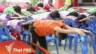ข.ขยับ - ท่าบริหารร่างกายขณะเปลี่ยนคาบเรียน(เก้าอี้)