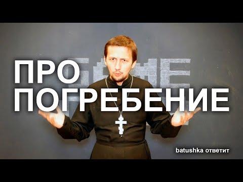 Про погребение... Ватushка ответит - DomaVideo.Ru