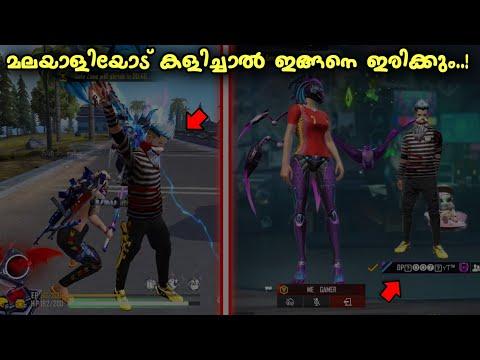 അവൻ കരഞ്ഞില്ലന്നെ ഒള്ളു😡Wate For The Ending🔥FreeFire Malayalam - Garena FreeFire