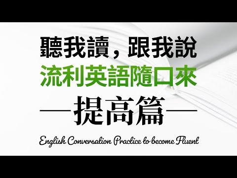 聽我讀,跟我說,流利英語隨口來(提高篇)帶繁體、 简体字幕
