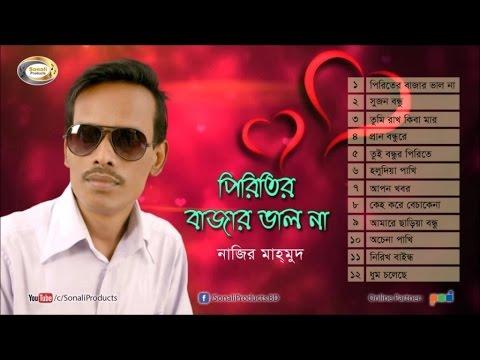 Piritir Bazar Bhalo Na (পিরিতির বাজার ভালনা) | Najir Mahmud | Full Audio Album | Sonali Products