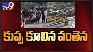 Heavy rains: Bridge collapses at Jangareddygudem in West Godavari