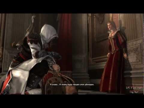 #82 Assassin's Creed:Brotherhood (Борджиа) Прохождение от DenX3m