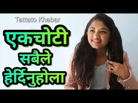 (समिक्षा बस्नेतको यस्तो भिडियो सार्वजनिक || जस्ले सारा नेपाली चकित...16 min.)