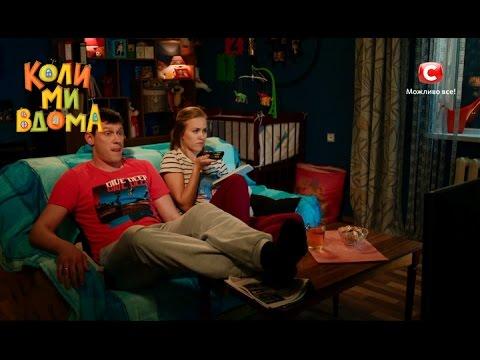 Внутренняя борьба с игровой зависимостью – Коли ми вдома. Сезон 2. Серия 9 от 11.09.15 (видео)