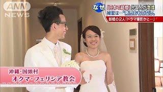 外国人に日本での結婚が大人気!秘密は「おもてなし」にあり(ニュース)