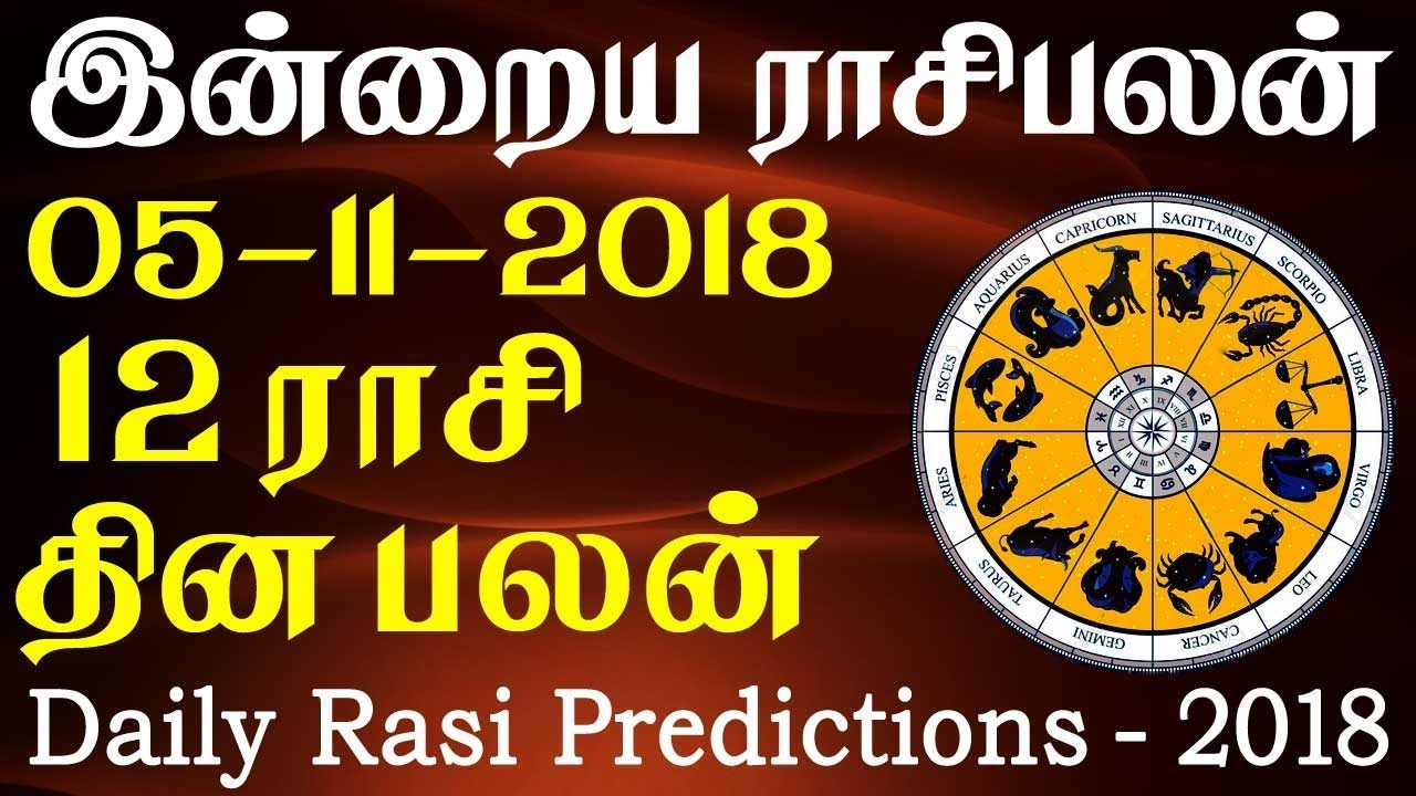 Daily RasiPalan | Today Horoscope | இன்றையராசிபலன் 05-11-2018 - RasiPalangal