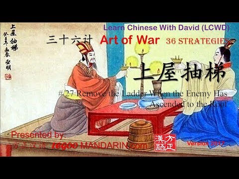 36 strategies - 28 上屋抽梯 Remove the Ladder When the Enemy Has Ascended to the Roof 杨津捉强盗
