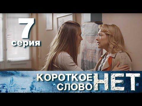 Короткое слово нет - Серия 7 - Мелодрама 2017 HD