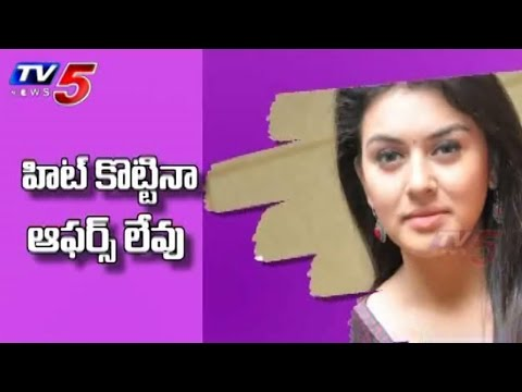 Hansika Bad Luck in Tollywood : TV5 News