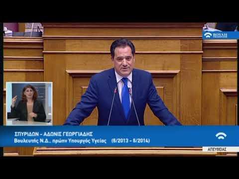 Α.Γεωργιάδης(πρώην Υπ.Υγείας)(Συζήτηση για τη διενέργεια προκ/κής εξέτασης)(21/02/2018)