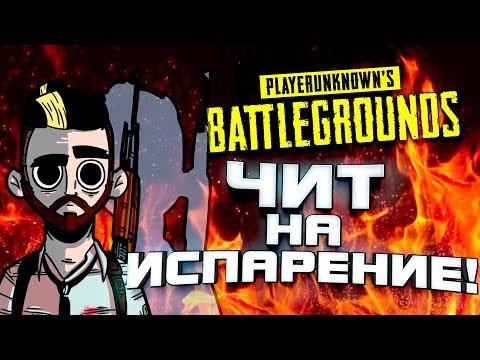 ЧИТЕР С НЕВИДИМОСТЬЮ! МЫ ТАКОГО ЕЩЁ НЕ ВИДЕЛИ! - Battlegrounds (видео)