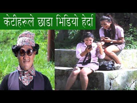 (Nepali comedy gadbadi 52 by www.aamaagni.com - Duration: 33 minutes.)