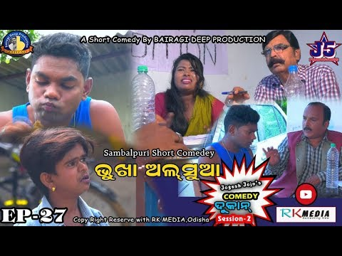 Video Bhukha Alsua (Jogesh Jojo's Comedy Dukan Episode-27) Sambalpuri l RKMedia download in MP3, 3GP, MP4, WEBM, AVI, FLV January 2017