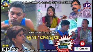 Video Bhukha Alsua (Jogesh Jojo's Comedy Dukan Episode-27) Sambalpuri l RKMedia MP3, 3GP, MP4, WEBM, AVI, FLV Januari 2019