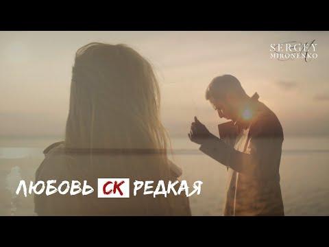 Сергей Мироненко – ЛЮБОВЬ СК РЕДКАЯ (Премьера 2020)