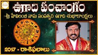 Download Lagu Ugadi Panchangam | Yearly Horoscope 2017 - 2018 | Sri Hevilambi | Sai Mohan | Bhakti Mp3
