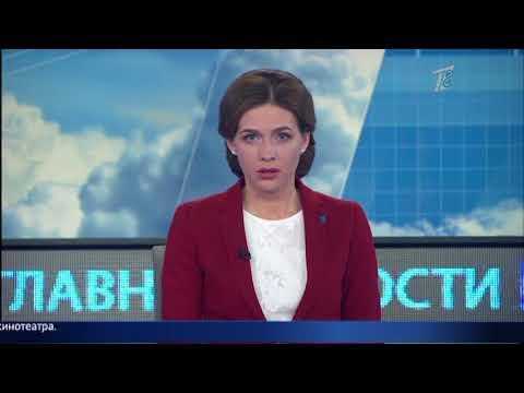 Главные новости. Выпуск от 15.05.2018 - DomaVideo.Ru