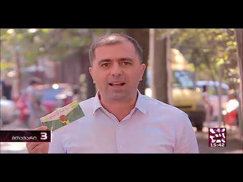 """""""თავისუფალმა საქართველომ"""" ახალი კამპანია დაიწყო - """"შეიძინე ქართული"""""""