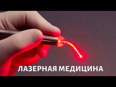 Медицина будущего. Лазерная медицина