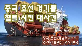 Video 중국 조선 경기를 침몰시킨 대사건 MP3, 3GP, MP4, WEBM, AVI, FLV Februari 2019