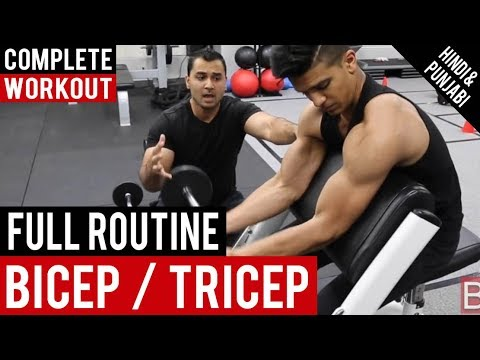 Complete BICEP & TRICEP routine for GYM! BBRT #15 (Hindi / Punjabi)