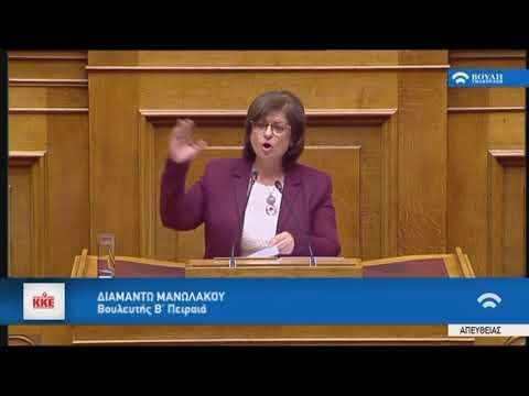 Δ.Μανωλάκου (Ειδική Εισηγήτρια ΚΚΕ) (Προϋπολογισμός 2020) (14/12/2019)