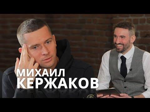 Голкипер «Зенита» Михаил Кержаков – не просто «младший брат Александра Кержакова».