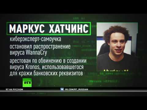 Задержание в Вегасе: в США арестован остановивший вирус WannaCry программист